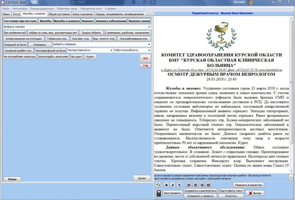 Главное окно программы СОПОР